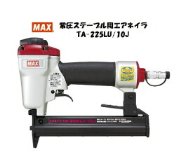 MAX マックス 常圧 ステープル用エアネイラ TA-225LU/10J ライトユースシリーズ エアタッカー エアタッカ TA225LU 1010J 1013J 1016J 1019J 1022J 1025J 大工道具 リフォーム DIY 内装補修 家具補修 日曜大工