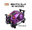 MAX マックス エアコンプレッサ AK‐HH1270E2 限定色 ブライトマゼンタ 高圧専用 スーパーエア AKHH1270E2 大…