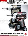 マキタ 充電式インパクトドライバ TD160DTXAR TD160DTXAB 限定色 14.4V 5.0Ah 本体・バッテリBL1450B×2本・充電器・ケース...
