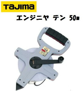 タジマ エンジニヤテン 50m HTN-50 巻尺 スチール製テープ タジマツール TJMデザイン 測量 メジャー