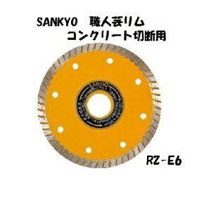 SANKYO ダイヤモンドカッター 150×2.0×6.0×22.0 RZ-E6 職人芸リム コンクリート切断用 コンクリートカッター ブロック切断