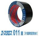 光洋化学 エースクロス 011黒 50mm×20m 片面 1ケース(30巻入) 気密防水テープ AC05020 アクリル系