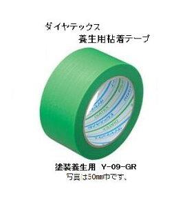 ダイヤテックス パイオラン クロス 養生用粘着テープ Y-09-GR 100mm×25m バラ グリーン 塗装養生用 緑 パイオランテープ 養生テープ