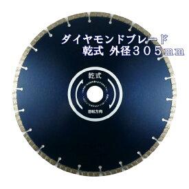 ダイヤモンドブレード 305mm 乾式 SH305 リング3種付