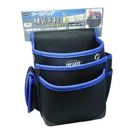 腰袋 三段 HT-13B ブラック ブルー
