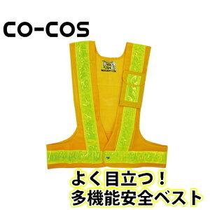 CO-COS(コーコス) 安全保安用品 多機能安全ベスト 3002001 名入れ