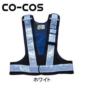 CO-COS(コーコス) 安全保安用品 多機能安全ベスト 3002000 名入れ
