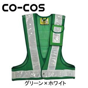 CO-COS(コーコス) 安全保安用品 多機能安全ベスト 3002012 名入れ