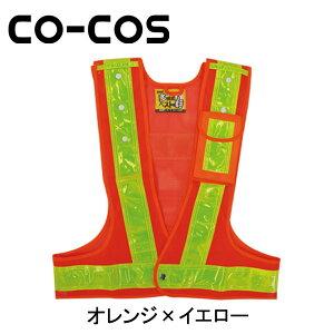 CO-COS(コーコス) 安全保安用品 多機能安全ベスト 3002021 名入れ