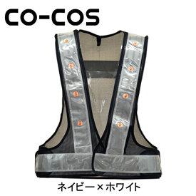 CO-COS(コーコス) 安全保安用品 LED安全ベスト 5916502