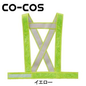 CO-COS(コーコス) 安全保安用品 タスキ型安全ベスト 5920005 名入れ