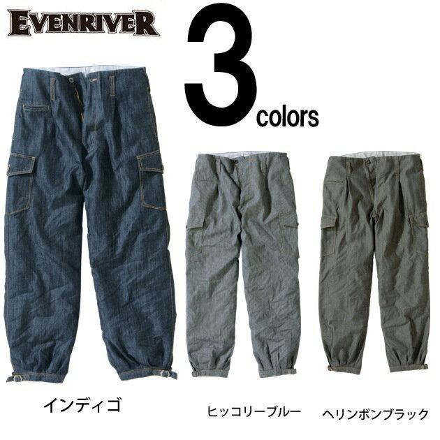 イーブンリバー 春夏作業服 エアーライトカーゴニッカ SR-2009