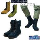 安全靴 革 ノサックス みやじま鳶 勝色 琥珀色 千歳緑色 N4010 N4020 N4030 高所用安全靴 高所用 災害 防災用品 作業…