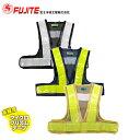 富士手袋工業 安全ベスト ショート LED電飾ベスト 4266 安全チョッキ 反射ベスト ワークウエア 作業ベスト フリーサイ…