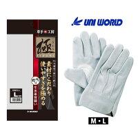 【ユニワールド】【皮製手袋】極(きわみ)牛本革背縫い吟当付KS451
