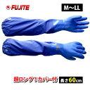 【富士手袋工業】【手袋】耐油ビニワーク 60cm 350