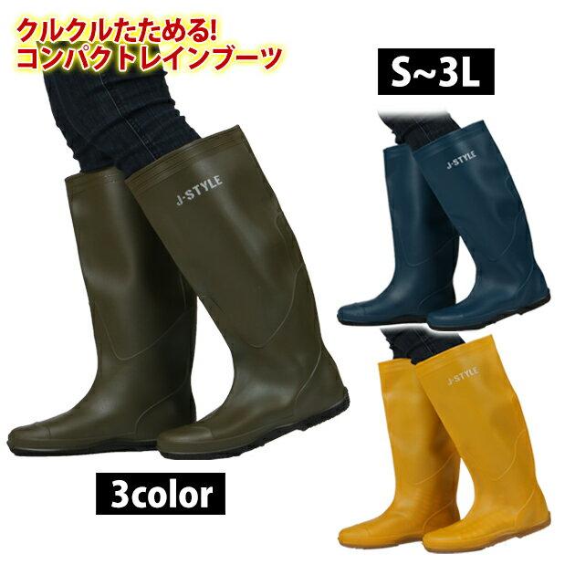 カジメイク|長靴|コンパクトレインブーツ クルクル JPK-1