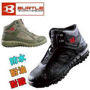 BURTLE バートル 安全靴 ワークシューズ セーフティーシューズ 作業靴 メンズ ハイカット ミニタリー 防水 耐油 耐酸 SAFETY FOOTWEAR 812