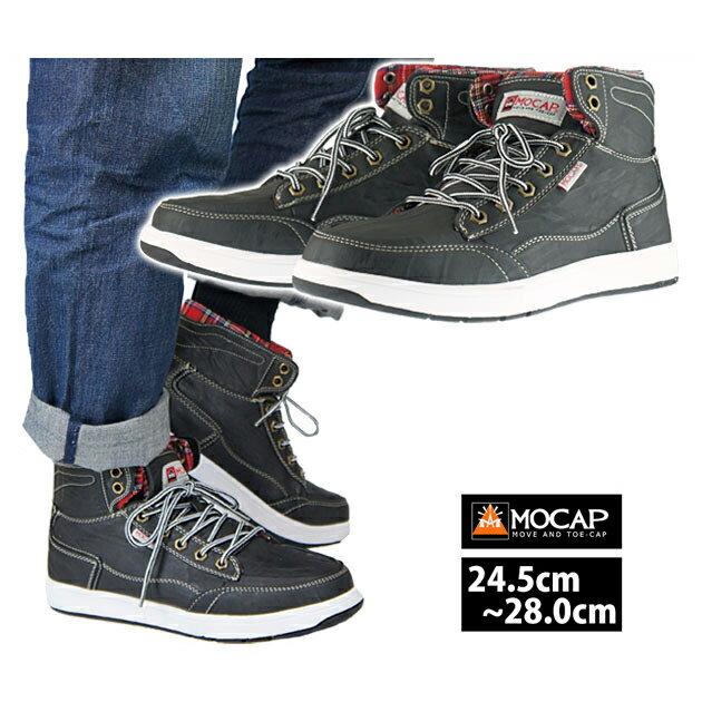 安全靴 カジメイク MOCAP CPM-246 おしゃれ 作業靴 安全スニーカー セーフティーシューズ ワークシューズ ゴム ハイカット ミドルカット 鉄芯 黒