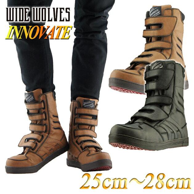 【おたふく】ワイドウルブス イノベート WW-571B WW-572B【安全靴】| 災害 防災 靴 作業靴 セーフティーシューズ 安全 工事 セーフティシューズ