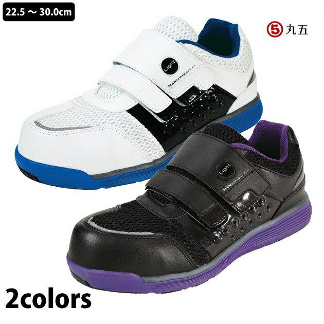 【丸五】【安全靴】マンダムセーフティーLight #769| ワークシューズ ワーキングシューズ セーフティーシューズ セーフティシューズ 作業靴 作業シューズ メンズ 軽作業 現場作業 安全シューズ