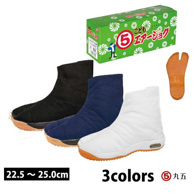 【丸五】【地下足袋】祭りたび こどもエアージョグB