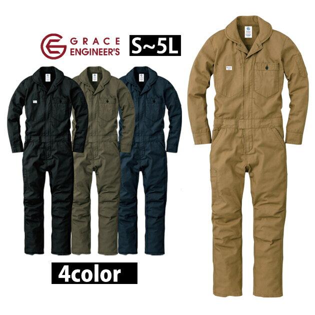 GRACE ENGINEER`S グレースエンジニアーズ 通年作業服 長袖 ツナギ GE-130 | 作業着 つなぎ つなぎ服 メンズ 大きいサイズ おしゃれ かっこいい カラー メンズつなぎ 仕事着 ワークユニフォーム ワークウエア ワークウェア グレイスエンジニアーズ