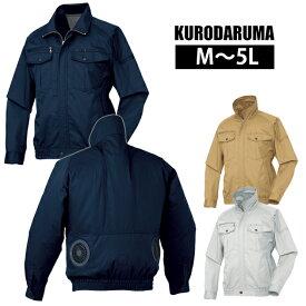 空調服 クロダルマ 春夏作業服 AIR SENSOR-1 長袖ジャンパー 258601