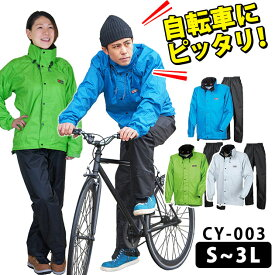 カッパ レインコート レインウェア カジメイク サイクルレインスーツ CY-003 上下セット メンズ 大きいサイズ レディースサイズ有り 通学 自転車 登山 バイク 雨ガッパ 通勤
