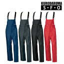 カッパ レインウェア クロダルマ レインサロペット 雨王 47414 メンズ 大きいサイズ パンツ レインパンツ ズボン 作業…