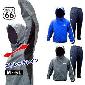 カッパ レインウェア ROUTE66 ルート66 透湿ストレッチレインスーツ 66-38 雨がっぱ 合羽
