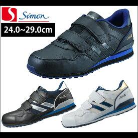 【スーパーSALE!】安全靴 Simon シモン NS818