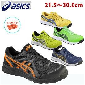 安全靴 asics アシックス ウィンジョブ CP106 FCP106 おしゃれ 安全スニーカー セーフティーシューズ 3E 樹脂先芯 黒 オレンジ
