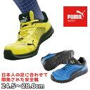安全靴 PUMA プーマ Sprint Black Low スプリント ブラック ロー 64.333.0 おしゃれ 作業靴 安全スニーカー セーフテ…