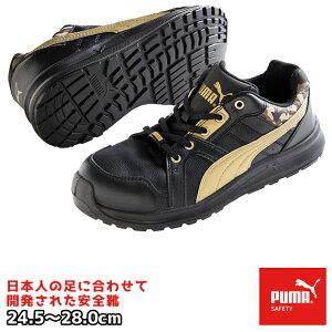 安全靴 PUMA プーマ Impulse Low インパルス ロー 64.331.0 おしゃれ 作業靴 安全スニーカー セーフティーシューズ ワークシューズ ゴム 4E 軽量 軽い 樹脂先芯 幅広 甲高 黒