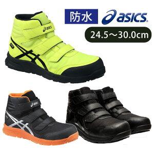 安全靴 アシックス セーフティーシューズ JSAA 耐油性 おしゃれ メンズ レディースサイズ有り ハイカット 防水 ワークシューズ FCP601