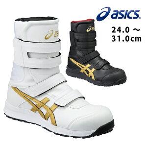安全靴 アシックス ウィンジョブ JSAA A種認定 セーフティーシューズ ワークシューズ 大きいサイズ アウトタン ブーツ マジックテープ ベルトタイプおしゃれ 半長靴 asics