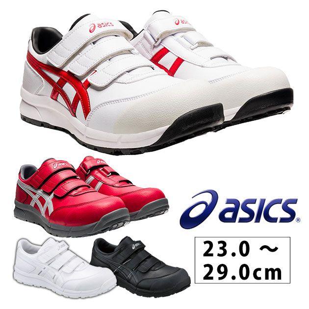 asics アシックス 安全靴 ウィンジョブCP301 FCP301|ワーキングシューズ スニーカー 安全 靴 セーフティシューズ セーフティーシューズ 作業靴 ワークストリート レディース メンズ おしゃれ 女性 かっこいい 大きいサイズ 安全スニーカー 女性用 オシ