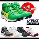 安全靴 アシックス JSAA A種認定 ウィンジョブ セーフティーシューズ レディースサイズ有り メンズ おしゃれ かっこい…