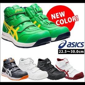 安全靴 アシックス JSAA A種認定 ウィンジョブ セーフティーシューズ レディースサイズ有り メンズ おしゃれ かっこいい 大きいサイズ ハイカット asics FCP302