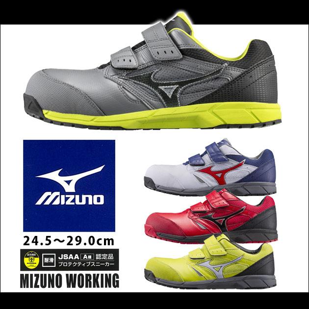 安全靴 ミズノ C1GA1701 MIZUNO プロテクティブスニーカー オールマイティ LS ALMIGHTY | 耐油 作業靴 メンズ レディース 女性 おしゃれ マジックテープ 軽量 メッシュ セーフティーシューズ セーフティシューズ 安全スニーカー