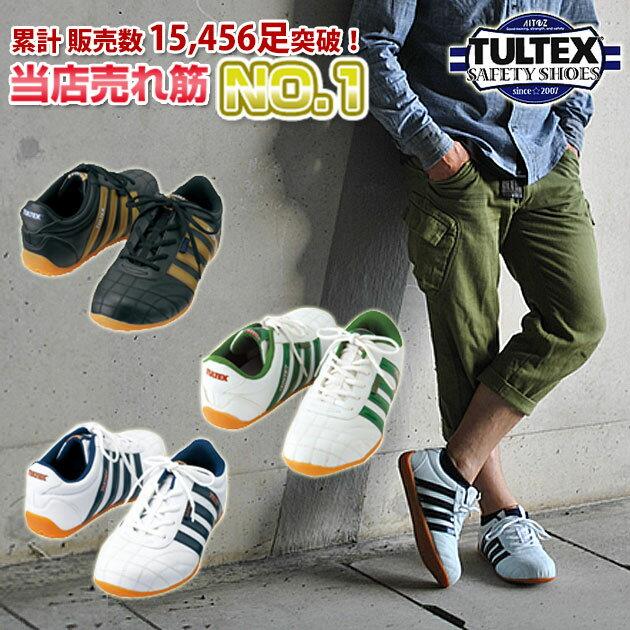 安全靴 作業靴 おしゃれ TULTEX タルテックス レディース メンズ セーフティーシューズ ワーキングシューズ 軽量 女性 かっこいい 白 靴 シューズ 大きいサイズ AZ-51603