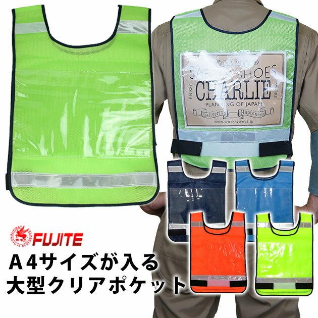 富士手袋工業 安全ベスト ゼッケンベスト 8168