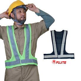 富士手袋工業 安全ベスト メッシュ安全ベスト 4270