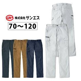 作業服 作業着 ワークウェア サンエス 春夏作業服 ノータックカーゴパンツ WA11715