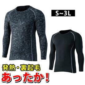 おたふく 秋冬インナー BTパワーストレッチ クルーネックシャツ JW-174