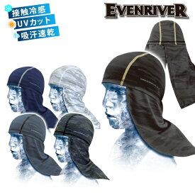 EVENRIVER イーブンリバー 春夏インナー アイスコンプレッションエアーネックガード GTA-02