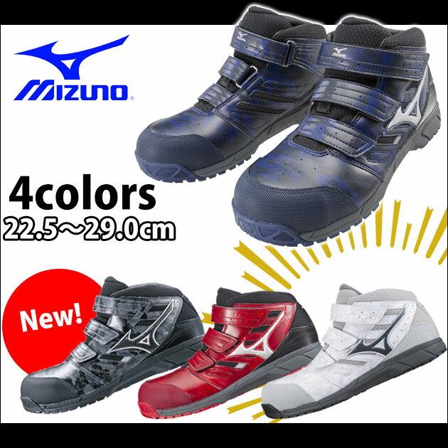 新作 安全靴 作業靴 ハイカット おしゃれ ミズノ メンズ メッシュ プロテクティブスニーカー セーフティーシューズ オールマイティ マジックテープ 耐油 耐滑 滑らない MIZUNO JSAA A種 LS ALMIGHTY C1GA1802