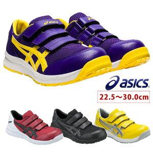 安全靴 レディースサイズ有り 大きいサイズ ローカット マジックテープ メッシュ おしゃれ かっこいい JSAA A種認定 asics アシックス ウィンジョブ CP202 FCP202