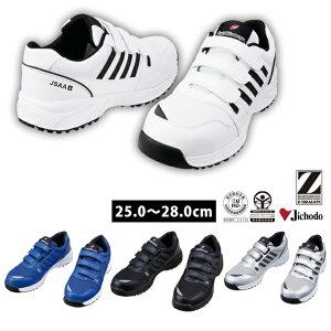 安全靴 おしゃれ レディースサイズ有り 大きいサイズ マジックテープ 耐油ソール 通気性 機能性 JSAA A種合格 自重堂 S2182